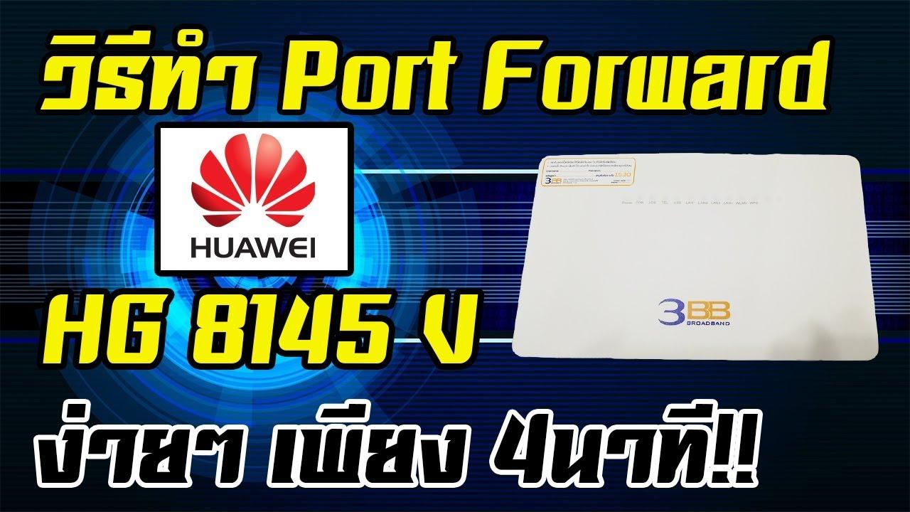 วิธีเปิด Port Forwarding |Huawei HG8145V จาก 3BB ง่ายๆเพียง4นาที!!