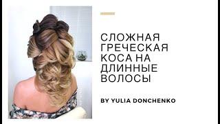 Греческая коса 👱🏻♀️