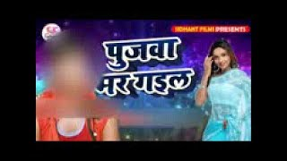 #HD  पुजवा मर गइल Pujawa Mar Gail - Bhojpuri Latest Superhit Hit Songs 2018