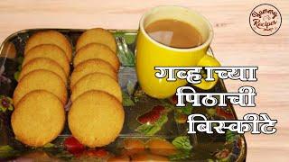 गव्हाच्या पिठाची पौष्टीक बिस्कीट || Wheat flour biscuits make at home by Yummy Recipes marathi