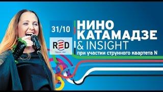 """Нино Катамадзе & Insight / клуб """"RED"""" /31 октября 2015 г."""
