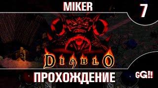 Diablo I HD Mod с Майкером 7 часть