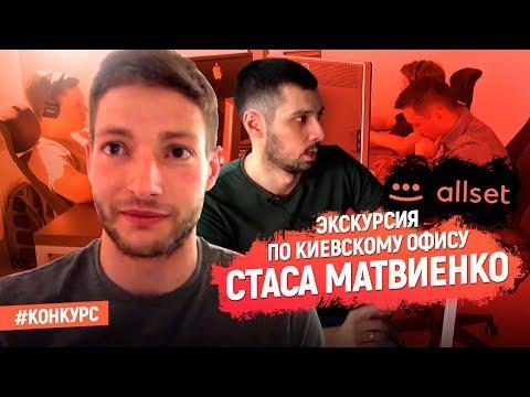 Победитель Стаса Матвиенко | Big Money. Конкурс #7