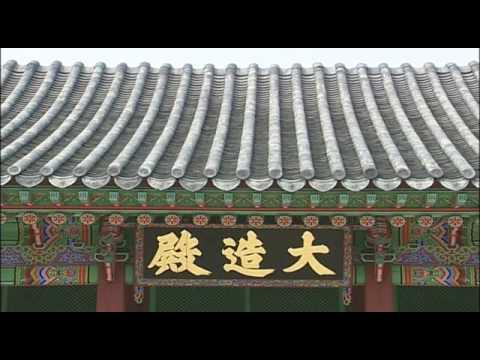 한국의 세계문화유산 창덕궁