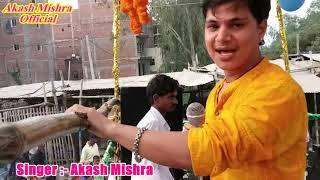Akash Mishra ||बम बम बोल रहा है काशी || Bhojpuri New Stage Show 2018