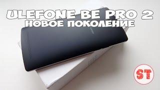 Ulefone Be Pro 2 - новое поколение, полный и честный обзор смартфона