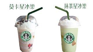 自製星巴剋星冰樂 莫卡星冰樂 抹茶星冰樂  Starbucks green tea Frappuccino  Mocha Frappuccino recipe