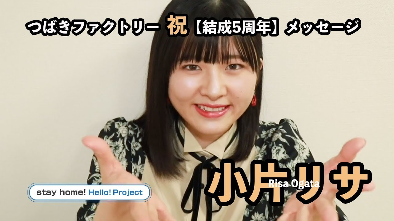 【つばきファクトリー】小片リサちゃん応援スレ Part181【りさまる。】 YouTube動画>17本 ->画像>122枚