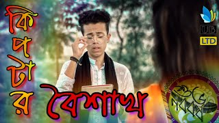 কিপটার বৈশাখ || Kiptar Boishakh || Bangla Funny Video 2019 || Durjoy Ahammed Saney