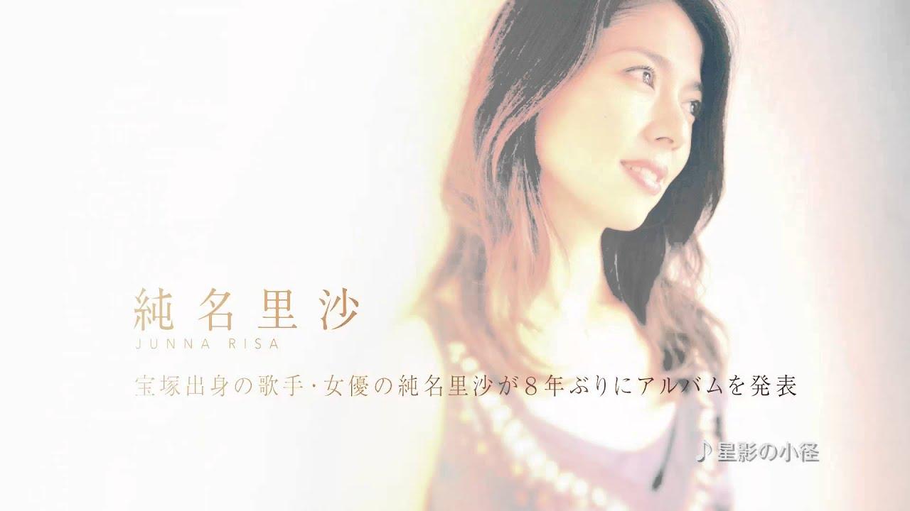 純名里沙『Silent Love 〜あなたを想う12の歌〜』