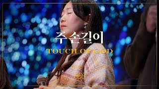 Touch of God (Official) | Markers Worship| 주 손길이 | 4K