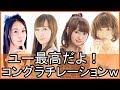 スフィアメンバーの卒業アルバムの話w
