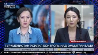 Туркменистан усилил контроль над эмигрантами (17.03.2017, 20:00)