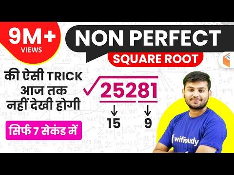 SQUARE ROOT निकालें सिर्फ 7 सेकंड में | Best Square Root Tricks in Hindi