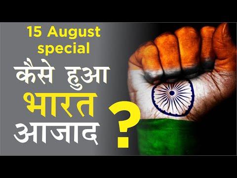 कैसे हुआ भारत आज़ाद ? || 15 August 2019 Independence Day || 15 अगस्त 2019 स्वतंत्रता दिवस ||