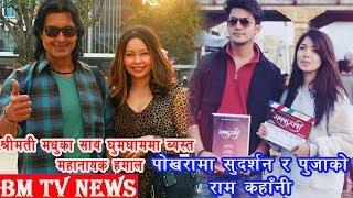 श्रीमती मधुका साथ घुमघाममा ब्यस्त महानायक हमाल/सुदर्शन र पुजाको राम कहाँनी |BMTV NEWS|Feb 22