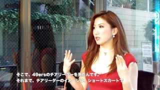 世界で活躍する日本人: プロチアリーダー 齋藤佳子