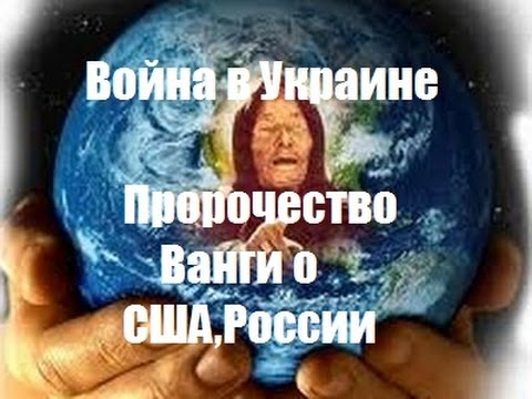 Пророчество Ванги о США,России и всего мира Донецк Луганск Украина юго восток АТО,ДНР,ЛНР