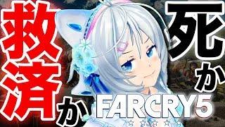 【FARCRY5】残された道は2つだけ【女子実況】