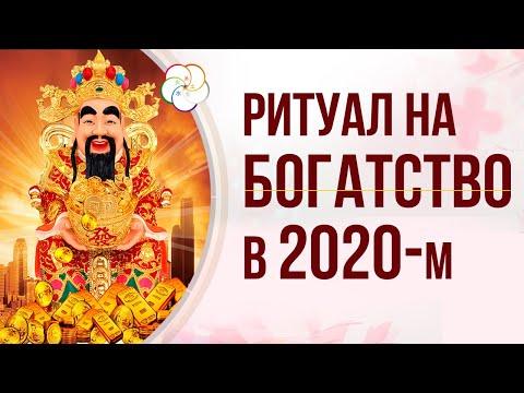 ВСТРЕЧА БОГА БОГАТСТВА В 2020 ГОДУ. Фэншуй для Богатства