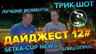 Gambar cover SETKA CUP / Дайджест 12# 21.09.19. Владимир Чорнобаб