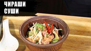 Японская классика, чираши суши