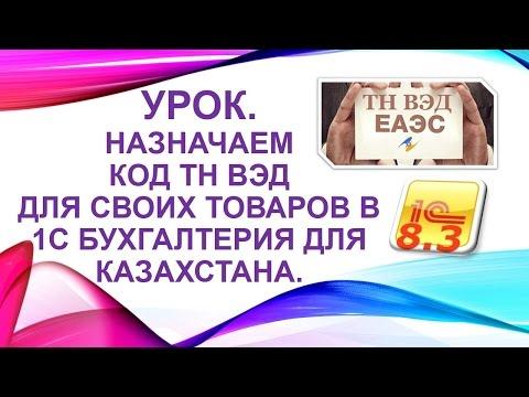 Назначаем Код ТН ВЭД для своих товаров в 1С Бухгалтерия для Казахстана