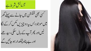 Best Tip For Super Silky Straight and Shiny Hair Keratin Treatment At home Protein Treatment