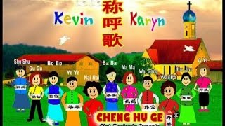Kevin & Karyn - Cheng Hu Ge (Official Music Video)