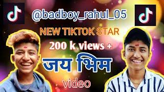 Rahul vishvakarma (badboyrahul05) jai bhim New tiktok star #tiktok #trending #tiktokstar