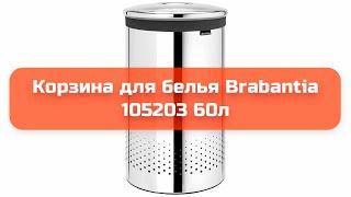 Корзина для белья Brabantia 105203 60л обзор и отзыв