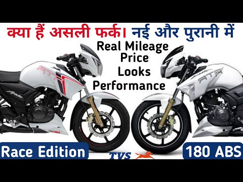 New Tvs Apache RTR 180 Race Edition Vs Old Apache RTR 180 | Price | Mileage | Performance | Features