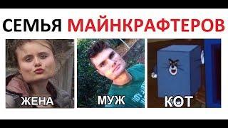 Download Лютые приколы. Семья МАЙНКРАФТЕРОВ !!! Mp3 and Videos