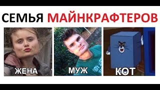 Лютые приколы. Семья МАЙНКРАФТЕРОВ !!!