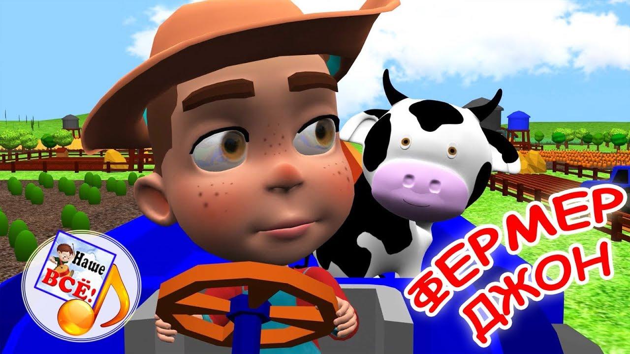 Фермер Джон. Мульт-песенка, видео для детей — говорят животные. наше всё!