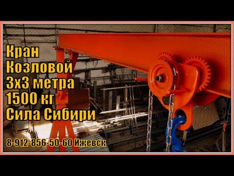 """Козловой кран для """"Сила Сибири"""" на 2 тонны"""