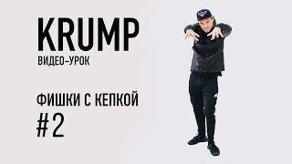 KRUMP Видео-урок | Фишки с кепкой №2 | Студия танцев YES! Саратов