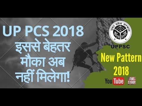 UPPCS New Pattern 2018 सबसे आसान है इस बार PCS बनना Ll अभी नहीं तो कभी नहीं