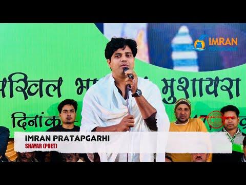 Imran Pratapgarhi in Ganj Dudwara (Patiyali) || 08 Dec 2017 || Full HD || Must Watch