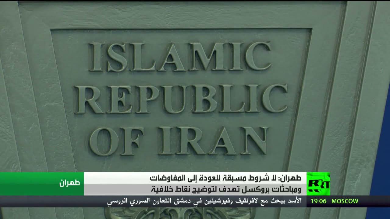 طهران: لا شروط مسبقة للعودة للمفاوضات  - نشر قبل 5 دقيقة