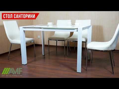 Раздвижной стеклянный кухонный стол Санторини B179-70. Мебель для кухни от Amf.com.ua