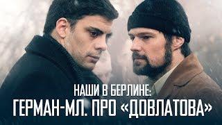 Алексей Герман про Довлатова: Мы не алтын, чтобы всем нравиться