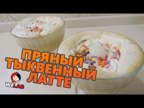 K-FOOD LAB Ep7 Пряный тыквенный латте  Pumpkin Spice Latte   호박 스파이스 라떼