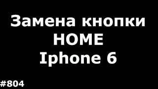 быстрая замена кнопки Home на Iphone 6