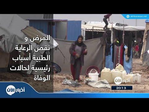 وفاة أكثر من 100 شخص بمخيم الركبان في سوريا خلال شهر واحد  - نشر قبل 5 ساعة