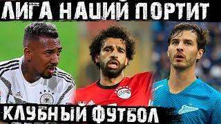 Лига наций губит футболистов! Игроки, которые вернулись после сборной с травмой!