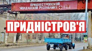 Як живе Придністров