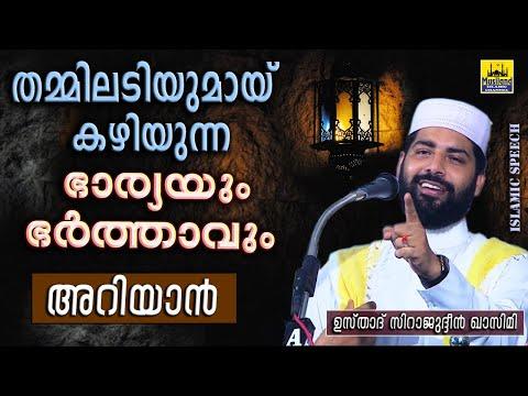 കിടപ്പറയിൽ സഹകരിക്കാത്ത ഭാര്യയെ തല്ലാം!! Sirajudeen Qasimi Speech | Latest Islamic Speech Malayalam