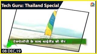 Technology के साथ Thailand की सैर | Tech Guru | CNBC Awaaz Rewind