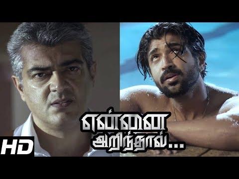 Yennai Arindhaal scenes | THALA AJITH Mass scene | Thala Ajith makes fun of rowdies | ArunVijay